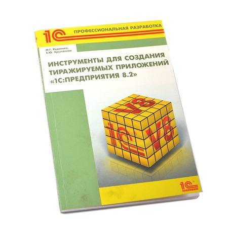 Купить Инструменты для создания тиражируемых приложений «1С:Предприятия 8.2»