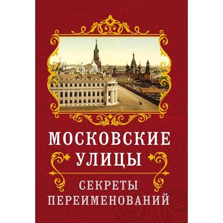 Купить Московские улицы. Секреты переименований