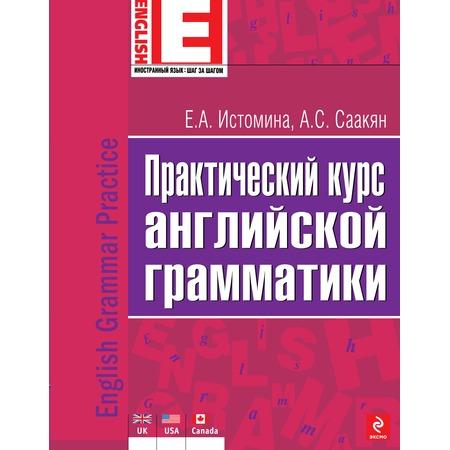 Купить Практический курс английской грамматики