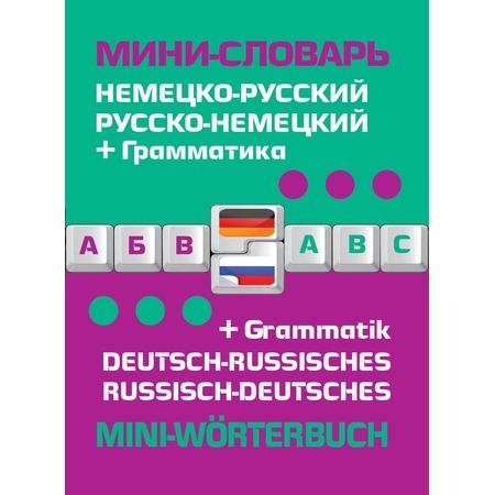 Купить Немецко-русский русско-немецкий мини-словарь + грамматика