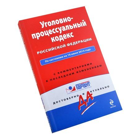 Купить Уголовно-процессуальный кодекс Российской Федерации. По состоянию на 10 июня 2014 года. С комментариями к последним изменениям