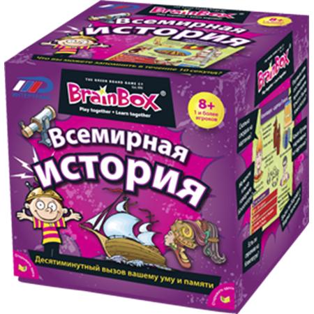Купить Настольная игра BrainBox Сундучок знаний. Всемирная история