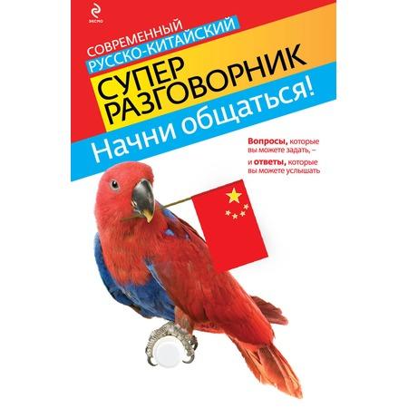 Купить Начни общаться! Современный русско-китайский суперразговорник