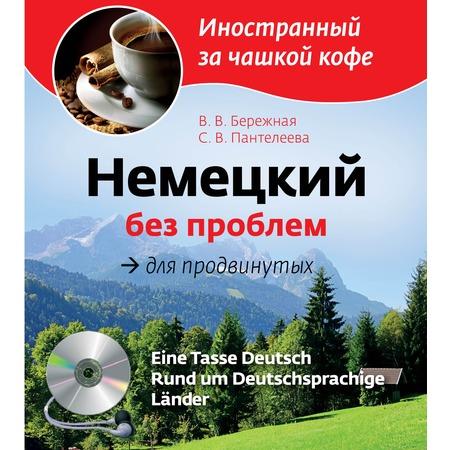 Купить Немецкий без проблем для продвинутых (+CD)