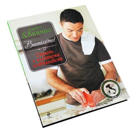 Купить Buonissimo! Страсть и кулинария по-итальянски