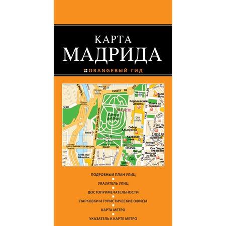 Купить Мадрид. Карта