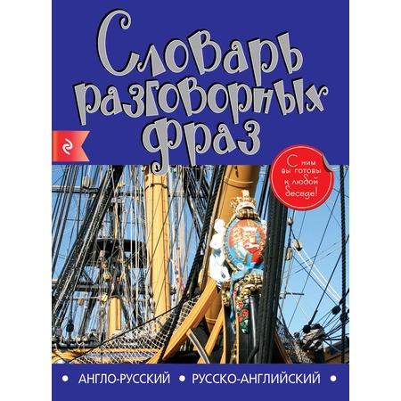 Купить Англо-русский русско-английский словарь разговорных фраз