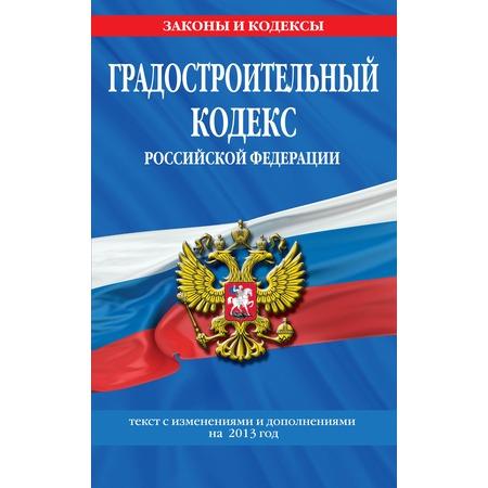 Купить Градостроительный кодекс Российской Федерации. Текст с изменениями и дополнениями на 2013 год