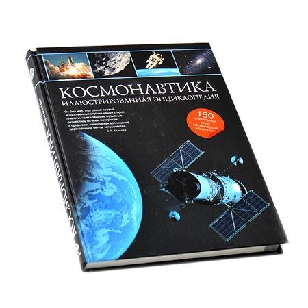 Купить Космонавтика. Иллюстрированная энциклопедия