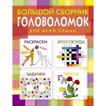 Купить Большой сборник головоломок для всей семьи