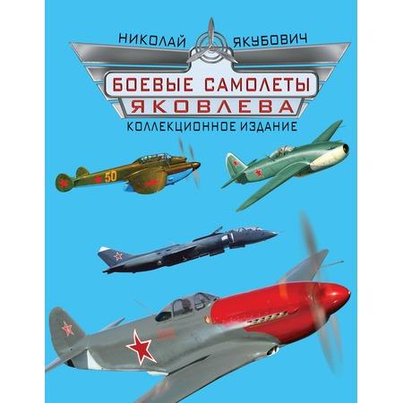Купить Боевые самолеты Яковлева. Коллекционное издание