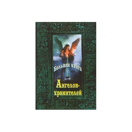Купить Большая книга Ангелов-хранителей