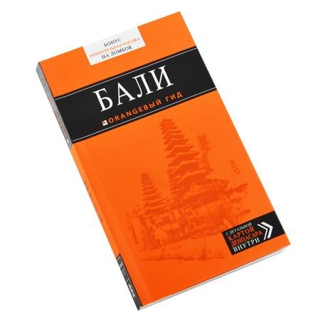 Купить Бали