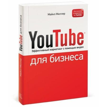 Купить YouTube для бизнеса. Эффективный маркетинг с помощью видео