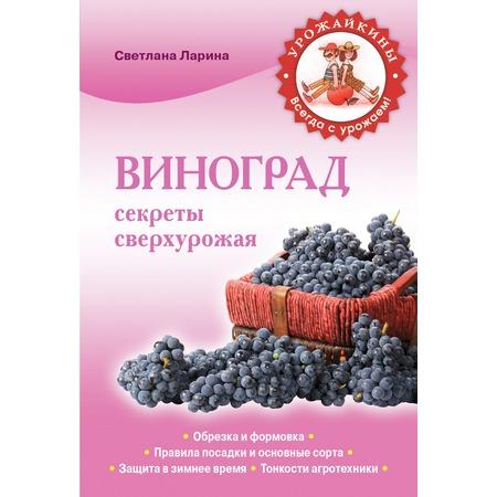 Купить Виноград. Секреты сверхурожая