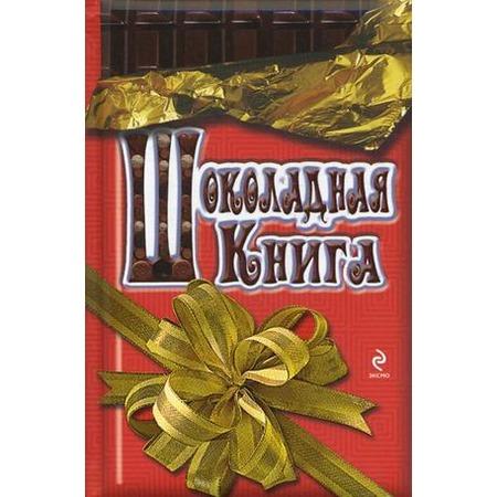 Купить Шоколадная книга