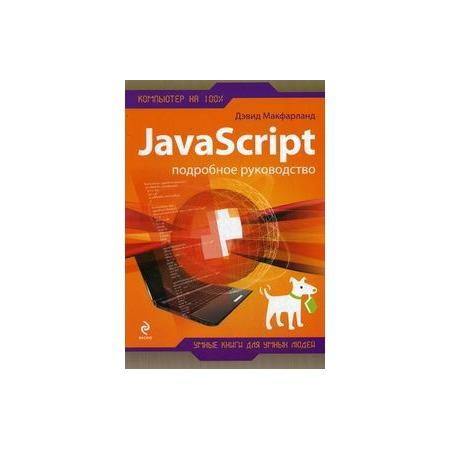 Купить JavaScript. Подробное руководство