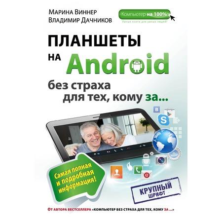 Купить Планшеты на Android без страха для тех, кому за...