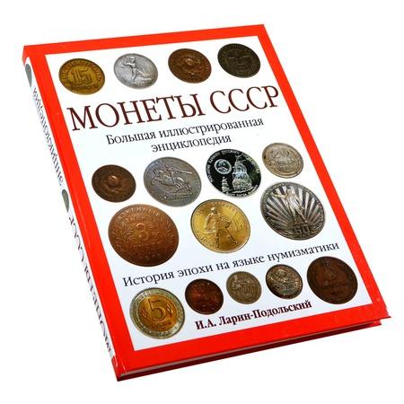 Купить Монеты CCCР. Большая иллюстрированная энциклопедия