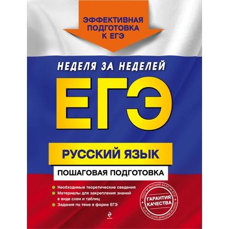 Купить ЕГЭ. Русский язык. Пошаговая подготовка