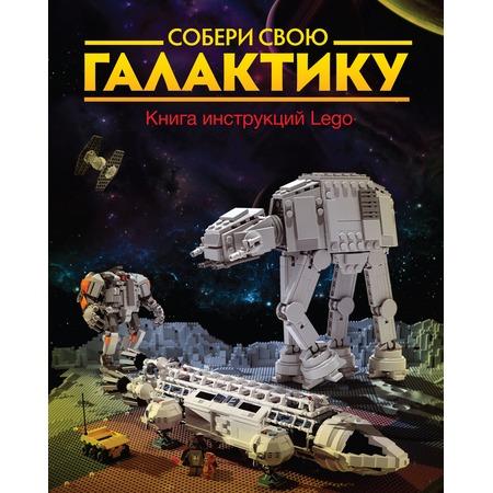 Купить Собери свою галактику. Книга инструкций LEGO