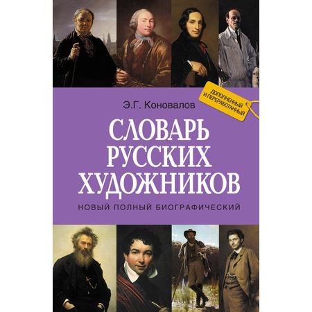 Купить Новый полный биографический словарь русских художников