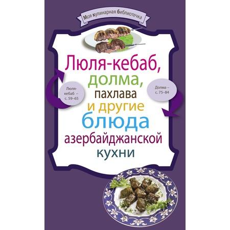Купить Люля-кебаб, долма, пахлава и другие блюда азербайджанской кухни