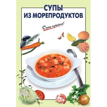 Купить Супы из морепродуктов