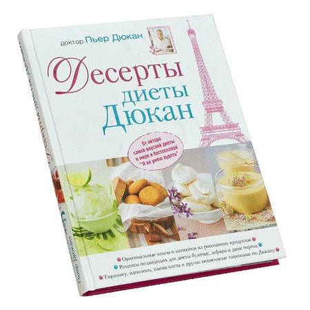Купить Десерты диеты Дюкан