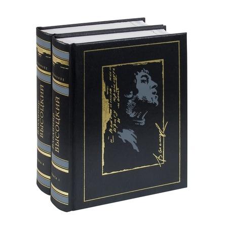 Купить Владимир Высоцкий. Избранное. В 2-х томах