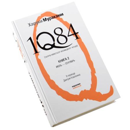 Купить 1Q84. Тысяча Невестьсот Восемьдесят Четыре. Книга 2. Июль - сентябрь