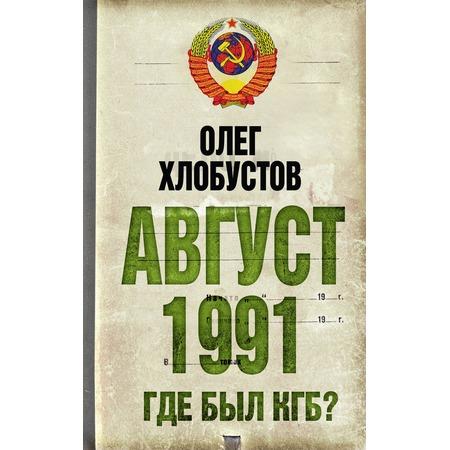 Купить Август 1991 г. Где был КГБ?