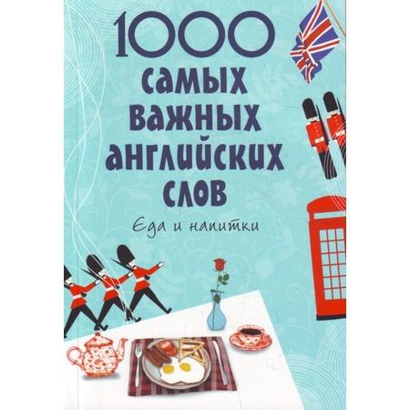 Купить 1000 самых важных английских слов. Еда и напитки