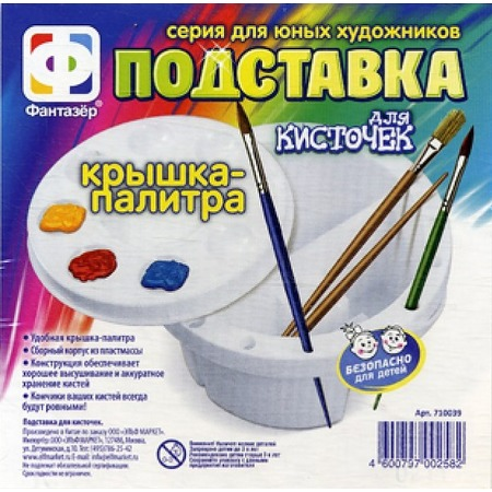 Купить Подставка для кисточек Фантазер Ведерко
