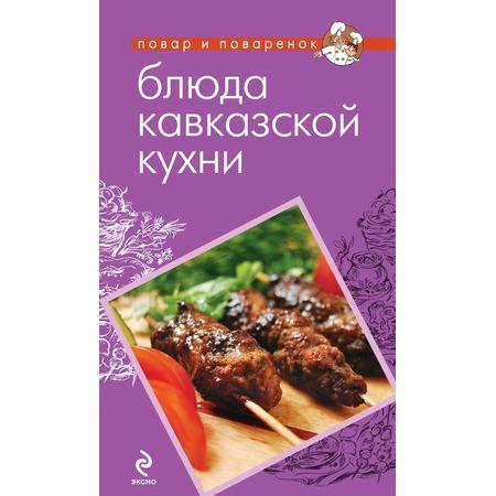 Купить Блюда кавказской кухни