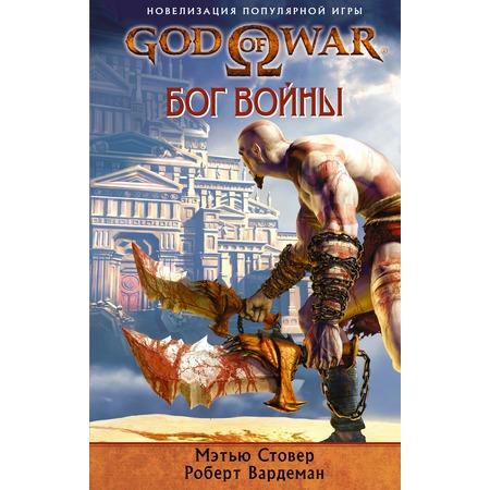 Купить God of War. Бог войны