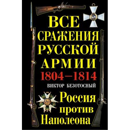 Купить Все сражения русской армии 1804–1814 гг. Россия против Наполеона