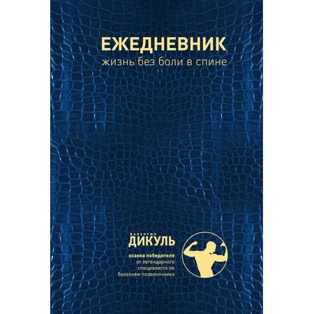 Купить Ежедневник. Жизнь без боли в спине (синий)