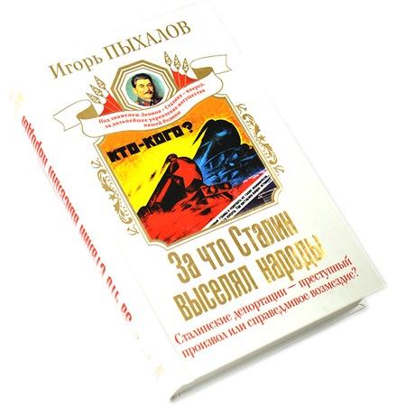 Купить За что Сталин выселял народы. Сталинские депортации – преступный произвол или справедливое возмездие?