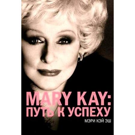 Купить Mary Kay. Путь к успеху