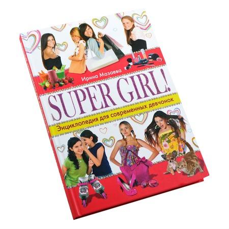 Купить SUPER GIRL! Энциклопедия для современных девчонок