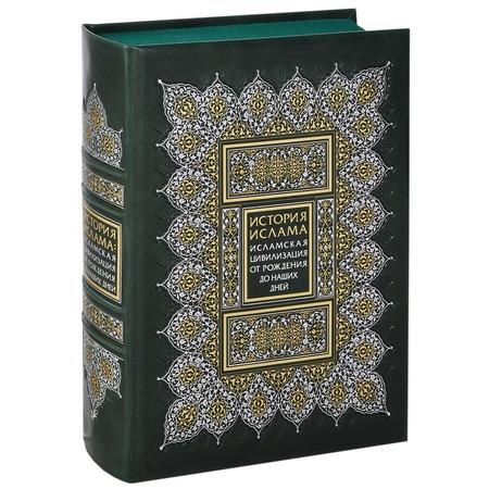 Купить История ислама. Исламская цивилизация от рождения до наших дней