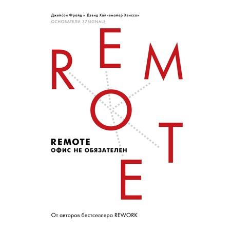 Купить Remote. Офис не обязателен