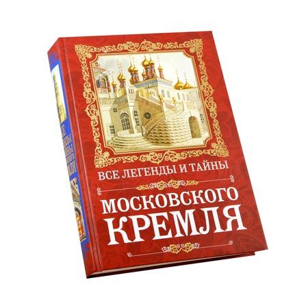 Купить Все легенды и тайны Московского Кремля
