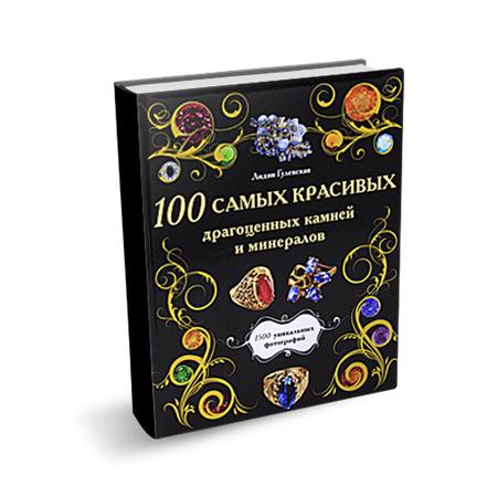 Купить 100 самых красивых драгоценных камней и минералов