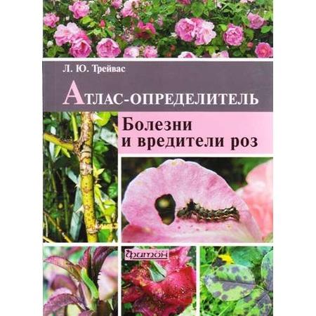 Купить Болезни и вредители роз. Атлас-определитель