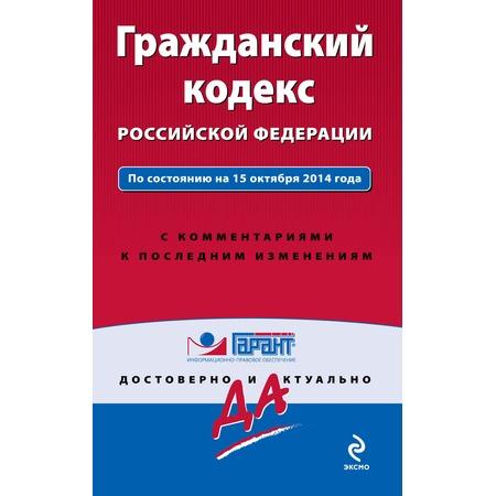 Купить Гражданский кодекс РФ. По состоянию на 15 октября 2014 года. С комментариями к последним изменениям