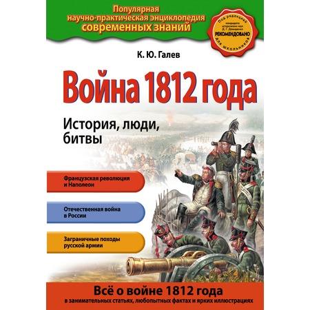 Купить Война 1812 года. История, люди, битвы