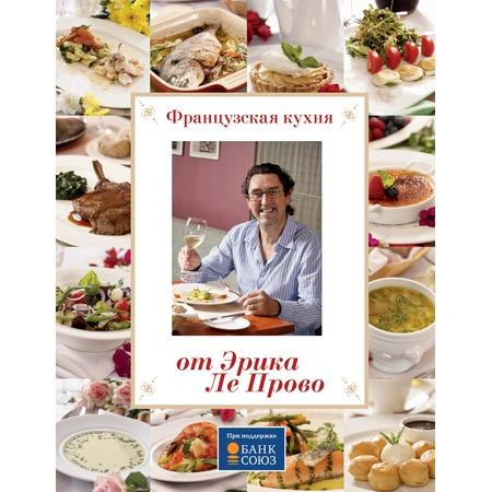 Купить Французская кухня от Эрика Ле Прово