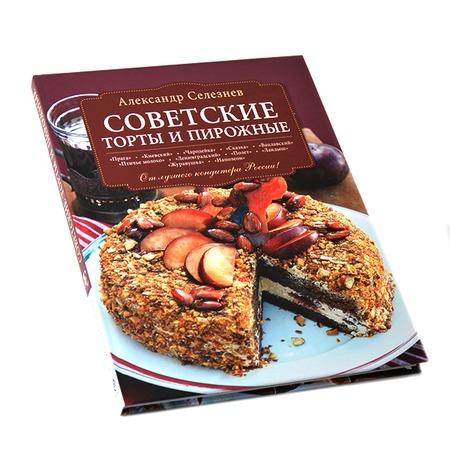 Купить Советские торты и пирожные